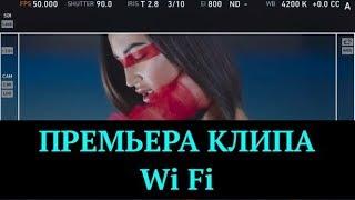 Премьера клипа Ольги Бузовой на песню Wi Fi | Top Show News-новости шоу бизнеса