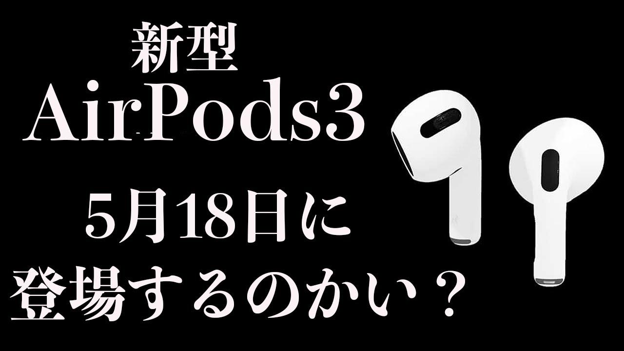 続々出てくるiPad Pro miniのウワサ/新型AirPods 3は5月18日に登場するのか?