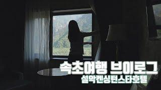 5월 속초 설악 켄싱턴 스타 호텔 ⛰ 설악산 비선대 /…