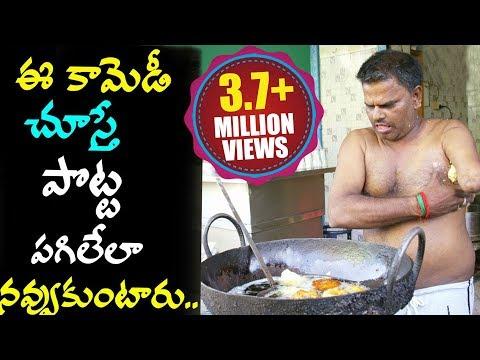 Comedy ( ఈ కామెడీ చూస్తే పొట్ట పగిలేలా నవ్వుకుంటారు..) || Siva Ganga || Volga Videos