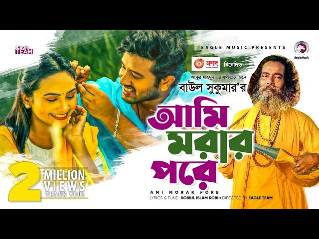 Ami Morar Pore | আমি মরার পরে | Baul Sukumar | Bangla New Song 2020 | Official Video