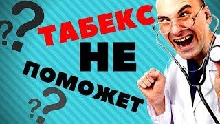 ТАБЛЕТКИ против КУРЕНИЯ НЕ РАБОТАЮТ Отзывы врача о таблетках Табекс Как бросить курить