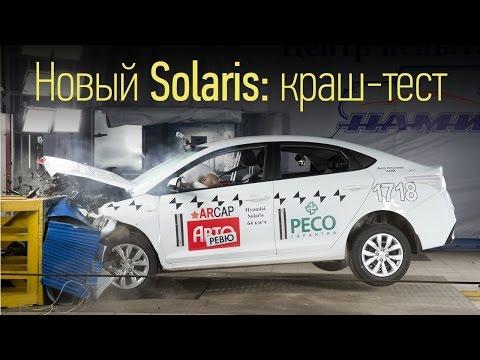 Hyundai Solaris 2017 краш тест. Безопаснее, чем Volkswagen Polo и Лада Веста