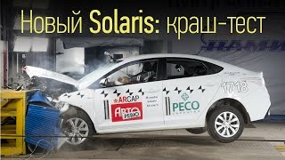 Hyundai Solaris 2017: краш-тест. Безопаснее, чем Volkswagen Polo и Лада Веста?