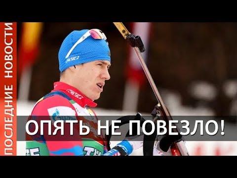 Биатлон-2020. Гонка преследования. Итог россиян.