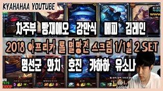 캬하하[1월1일 멸망전 스크림 2SET|소나시대 vs 강만식팀(메피,김레인 대타) 원인을 정확히 파악했습니다.]