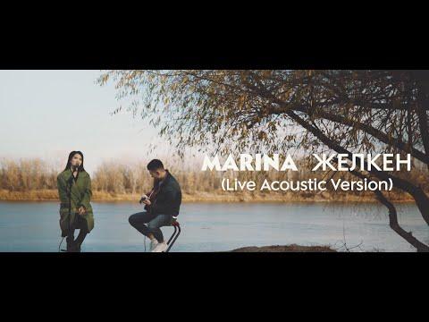 Marina - Желкен [Acoustic Version]
