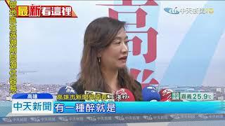 20190730中天新聞 黨大老對韓下「封酒令」 王淺秋:喝酒不必汙名化