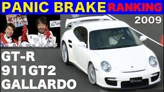 パニックブレーキ!! GT-R vs.911GT2 vs.ガヤルド【Best MOTORing】2009 ...