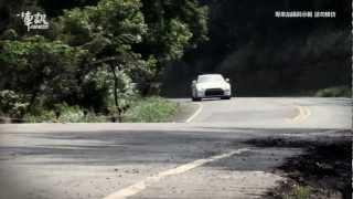 ㄧ手車訊 Nissan GTR 試駕影片