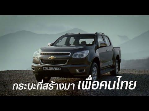 "Chevrolet Colorado - เชฟโรเลต โคโลราโด ""Pride""- TVC"