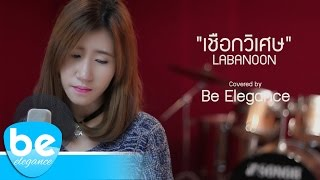 เชือกวิเศษ - LABANOON | Covered by Be Elegance