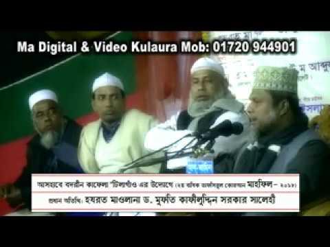 নতুন ওয়াজ বাংলা ওয়াজ এত সুন্দর ওয়াজ আগে কখনো শুনেননি। D: Kafil Uddin Salehi। Bangla New Waz 2018