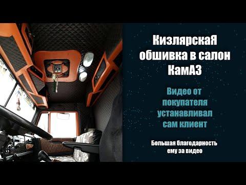 Кизлярская обшивка на КамАЗ ( видео от клиента )
