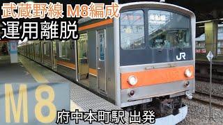 さよなら 武蔵野線205系M8編成 運用離脱 武蔵野線205系残り6編成に…