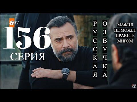 МАФИЯ НЕ МОЖЕТ ПРАВИТЬ МИРОМ 156 СЕРИЯ РУССКАЯ ОЗВУЧКА