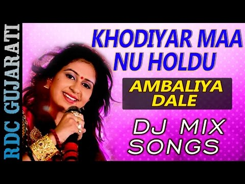 Kinjal Dave DJ 2016   Ambaliya Dale   Khodiyar Maa Nu Holdu   Gujarati DJ Mix Songs   HQ VIDEO