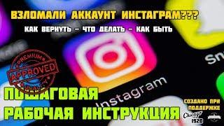 Взломали Instagram - КАК ВЕРНУТЬ?!