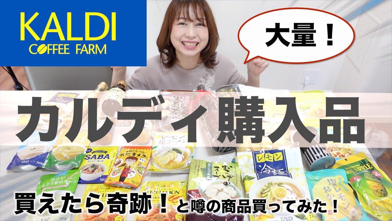 【カルディ購入品】見つけたら即買い!限定商品+SNSでバズってる商品を紹介