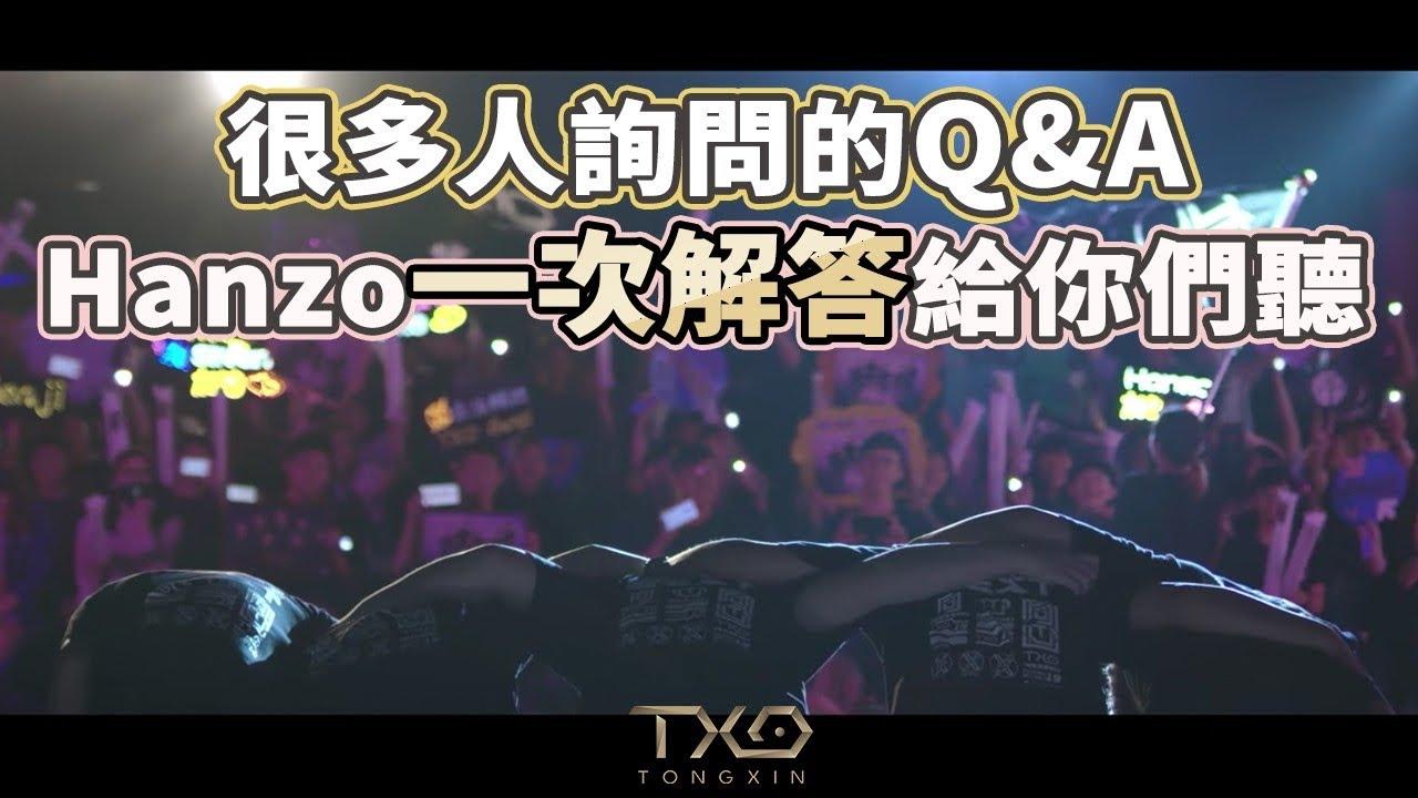 ✰喜歡看比賽一定要看✰TXO Hanzo 傳說對決-問答 很多人詢問的Q&A Hanzo一次解答給你們聽
