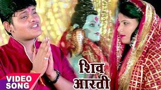 JAI SHIV OMKARA - शिव आरती - Rahul Ranjan - Paawan Dham Prabhu Ka - New Shiv Aarti 2017