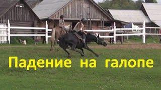 Падение с лошадью на галопе. Спасает баланс!