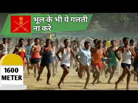Ye Galtiyo Ki Wajah Se Aapki 1600 m Running Acchi Nahi Ho pati | 1600m Running Tips