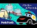 出動!パトカーの歌、童話、ゲームあつめ | パトカースペシャル | ピンクフォン童謡