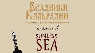 Играем в Sunless sea