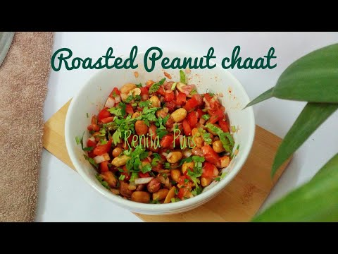 Roasted Peanut Chaat, Easy Chat Recipe, Cooking Without Fire, Peanuts Chaat, Easy Starter Idea