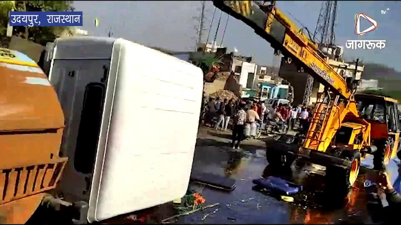 उदयपुर : पावर हाउस चौराहे पर टैंकर के पलट जाने से टैंकर चालक की मौत