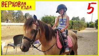 ДЕТСКИЙ ВЛОГ Я учусь верховой езде на лошади КАНАЛ ДЛЯ ДЕТЕЙ