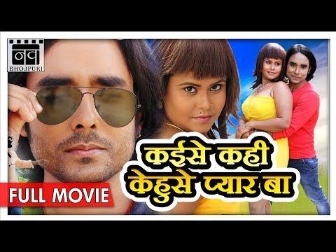 FULL MOVIE - Kaise Kahi Kehu Se Pyar Ba   Aditya, Anjali, Gopal   New Bhojpuri Film 2018