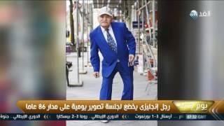 فيديو.. مسن عمره 86 عام يجري