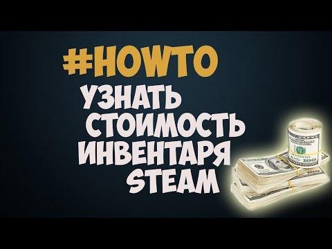 #HowTo узнать стоимость инвентаря Steam