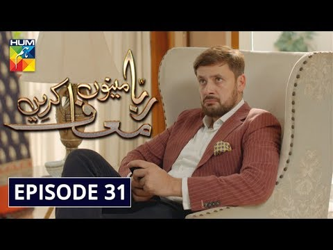 Rabba Mainu Maaf Kareen Episode 31 HUM TV Drama 3 June 2020