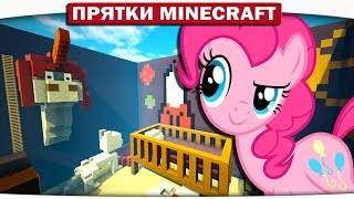 Прятки с поняшками 95 - Детская комната (My Little Pony Minecraft)