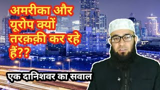 Why America are successful |Maulana Sayyed Saadi Qasmi