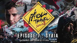 เถื่อน Travel Season 2 [EP.7] Syria น้ำตาแห่งซีเรีย วันที่ 28 กรกฎาคม 2561