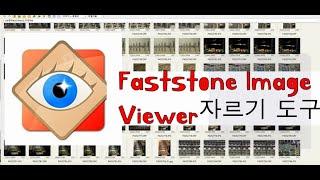 무료 이미지 뷰어 - Faststone Imager viewer crop (이미지 자르기)