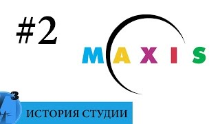 ИИИ - Maxis (часть 2). 1996-2004 гг