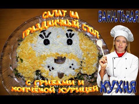 Салат из ставриды горячего копченияиз YouTube · Длительность: 1 мин42 с