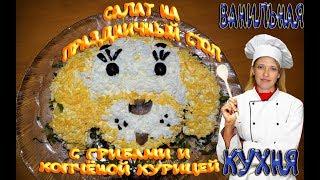 Салат С Грибами И Копченой Курицей Неповторимый Вкус!