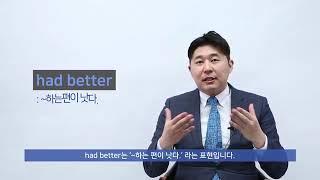 커리어패스 닥터윌 호텔영어 객실편 짤강 3