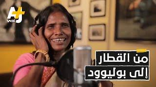 تسجيل على الإنترنت غير حياة سيدة هندية وقلب حياتها رأساً على عقب