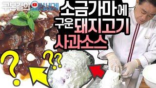[구본길의 요리세계] 소금가마에 구운 돼지고기와 사과소…