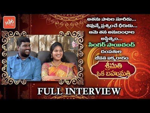 Telangana Folk Singer Sai Chand Couple Special Interview | Srimathi Oka Bahumathi | YOYO TV Channel