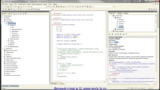 Курсы 1С программист Бесплатный урок № 12 Соответствие