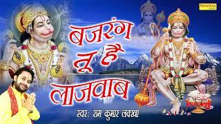 हनुमानजी के भजन : बजरंग तू है लाज़बाब || राम कुमार लक्खा || Biggest Hit Hanumanji Bhajan