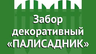 Забор декоративный «ПАЛИСАДНИК» (Grinda) обзор 422205-G бренд Grinda производитель Grinda (Германия)